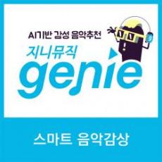 [지니] 스마트 음악감상(30일)