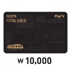 [아웃백] 디지털 상품권 1만원권