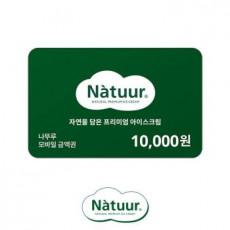 [나뚜루] 모바일금액권 1만원권