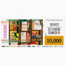 [도서문화상품권] 일만원권